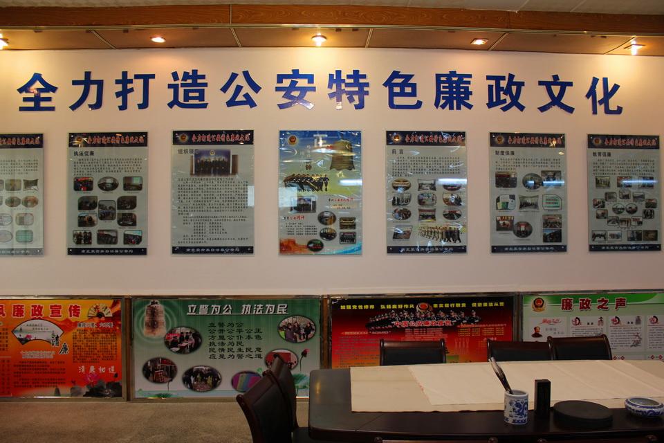 肃北县公安局廉政文化教育基地